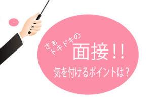 静岡で高収入バイトするなら★オフィスプラス沼津店&静岡店